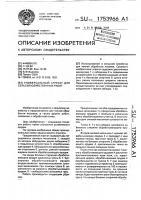 Патент 1753966 Универсальный агрегат для сельскохозяйственных работ