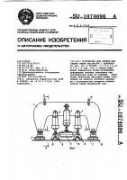 Патент 1074696 Устройство для сборки под сварку ребер жесткости с полотном