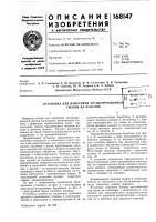 Патент 168147 Патент ссср  168147