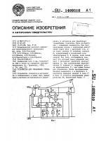Патент 1409510 Устройство для управления стрелкой