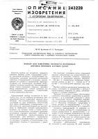 Патент 243228 Прибор для измерения твердости шариковых дорожек шарошек буровых долот