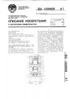 Патент 1530458 Гидравлический пресс для производства огнеупорных изделий
