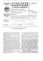 Патент 522099 Устройство для снятия обвязки и разделения тюков