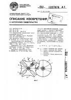 Патент 1227874 Мальтийский механизм