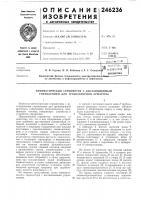 Патент 246236 Тьхиичсскайбиблиотека