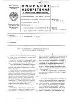 Патент 482018 Устройство стабилизации средней частоты шумовых выбросов