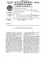 Патент 790362 Автоматический номеронабиратель