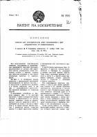 Патент 1916 Цоколь для электрических ламп накаливания с предохранителем от вывинчивания