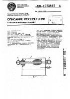 Патент 1073845 Сердечник статора электрической машины