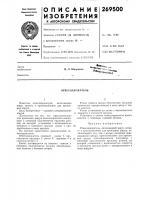 Патент 269500 Отвесодержатель