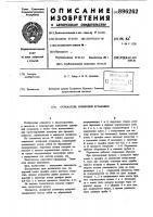 Патент 896262 Отражатель эрлифтной установки