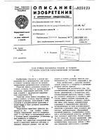 Патент 823123 Привод механизма подачи и точногоостанова хлыстов раскряжевочнойустановки