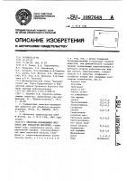 Патент 1097648 Смазочно-охлаждающая жидкость для обработки металлов