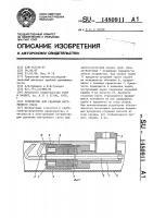 Патент 1480911 Устройство для удаления внутреннего грата