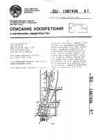 Патент 1567436 Переводной механизм для разветвления рельсовых путей