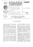 Патент 542492 Кустоподъемник