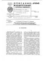 Патент 676545 Подъемник