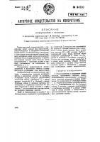 Патент 34710 Искроуловитель к вагранкам