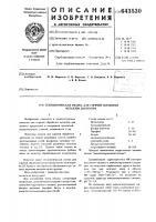Патент 643530 Технологическая смазка для горячей обработки металлов давлением