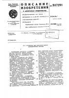 Патент 937291 Устройство для поштучной выдачи цилиндрических деталей