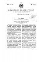 Патент 55477 Контактное пусковое устройство