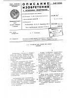 Патент 841886 Устройство для сборки под сваркуизделий