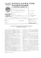 Патент 172418 Патент ссср  172418