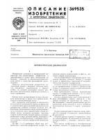 Патент 369535 Патент ссср  369535