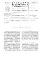 Патент 476537 Устройство для фотохимической обработки кинофотоматериалов