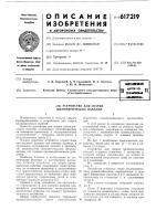 Патент 617219 Устройство для сварки цилиндрических изделий