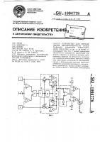 Патент 1094778 Устройство для определения неравномерности срабатывания тормозов транспортного средства