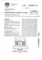 Патент 1630664 Измельчитель зеленых стебельчатых кормов