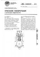 Патент 1328107 Устройство для удаления шлака с поверхности сварного шва