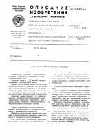 Патент 544044 Ротор электрической машины