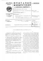 Патент 643554 Отбойный орган валичного джина