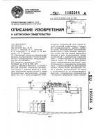 Патент 1165548 Автоматическое устройство для подачи