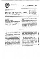 Патент 1783042 Устройство для борьбы с эрозией