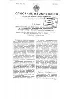 Патент 76116 Трансформатор для получения трансформированных и уменьшенных изображений аэроснимков при обработке с преобразованными связками