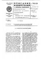 Патент 702126 Рабочий орган землеройной машины