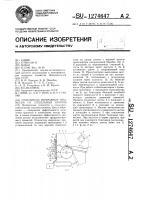 Патент 1274647 Отделитель инородных примесей от стебельных кормов