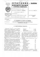 Патент 565056 Гидротормозная жидкость