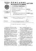 Патент 977548 Машина для уборки дорог и тротуаров