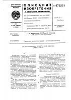 Патент 672231 Колосниковая решетка для очистки хлопка-сырца