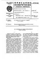 Патент 872153 Устройство для сборки и автоматической сварки полотнищ