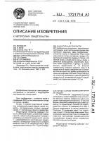 Патент 1721714 Индукторный генератор