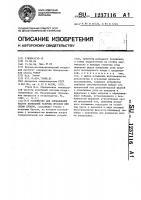 Патент 1237116 Устройство для определения частот колебаний рабочих органов для съема плодов