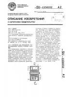 Патент 1350352 Устройство для определения эксплуатационных свойств торфяных залежей