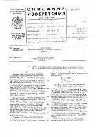 Патент 596160 Способ получения смеси сложных эфиров неопентиловых дии триолов и неразветвленных монокарбоновых кислот
