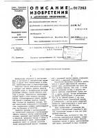 Патент 917263 Статор электрической машины