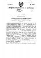 Патент 21852 Регулирующее приспособление к горизонтальным ветряным двигателям